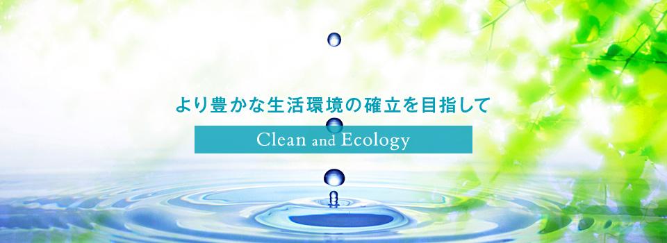 より豊かな生活環境の確立を目指して Clean and Ecology