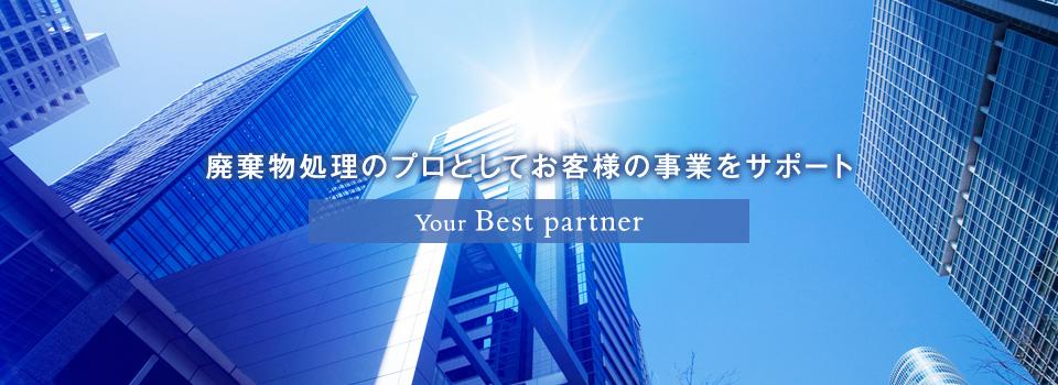 廃棄物処理のプロとしてお客様の事業をサポート Your Best partner