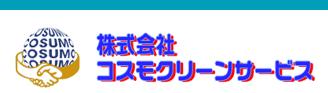 株式会社 コスモクリーンサービス