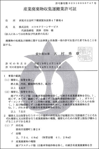 株式会社 コスモクリーンサービス│一般廃棄物・産業廃棄物 ...