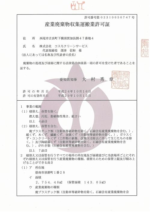 愛知県・産業廃棄物収集運搬業許可証