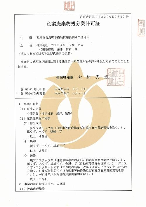 愛知県・産業廃棄物処分業許可証