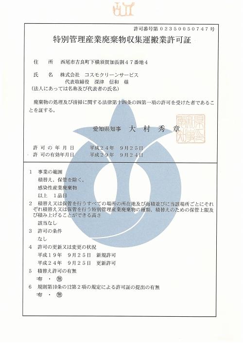 愛知県・特別管理産業廃棄物収集運搬業許可証