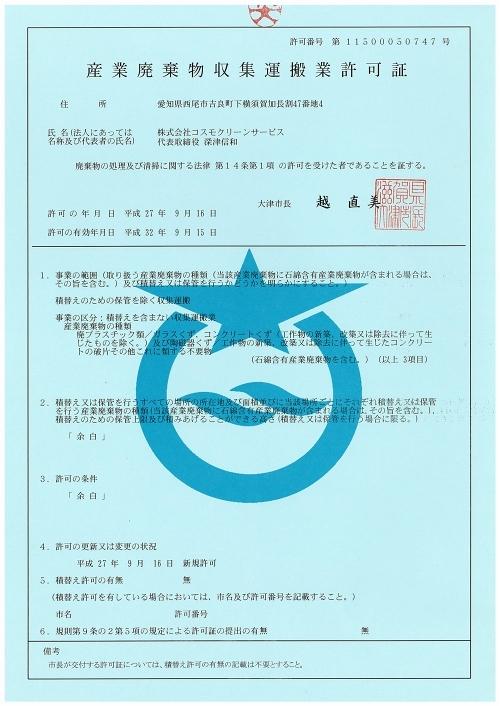 滋賀県・産業廃棄物収集運搬業許可証