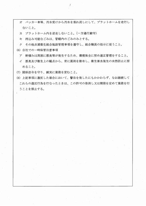 碧南市・一般廃棄物処理業業許可証