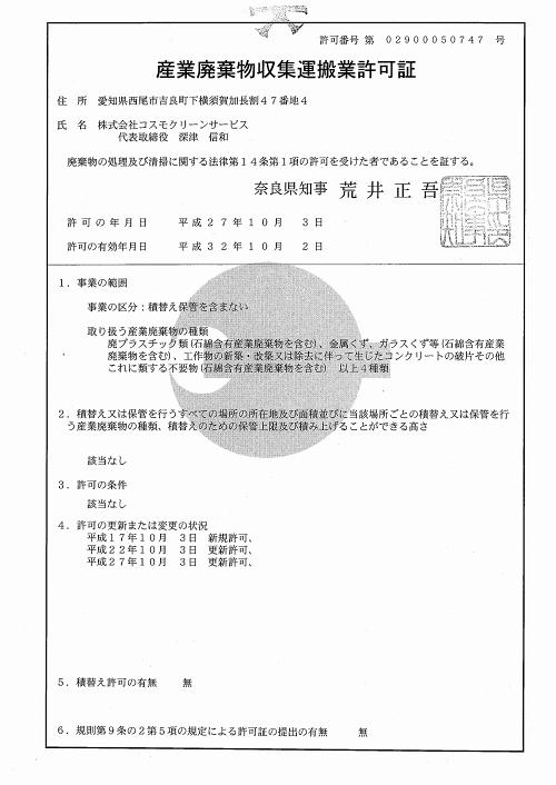 奈良県・産業廃棄物収集運搬業許可証