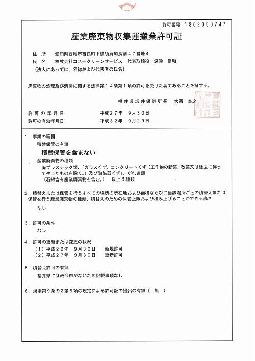 福井県・産業廃棄物収集運搬業許可証