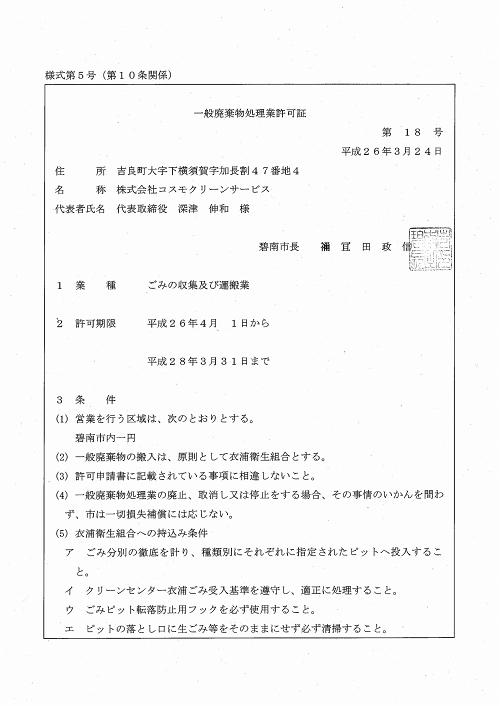 碧南市・一般廃棄物処理業許可証