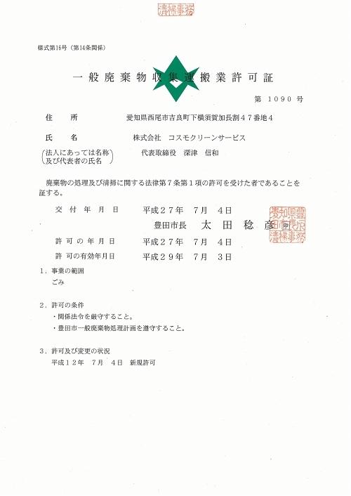 豊田市・一般廃棄物収集運搬業許可証